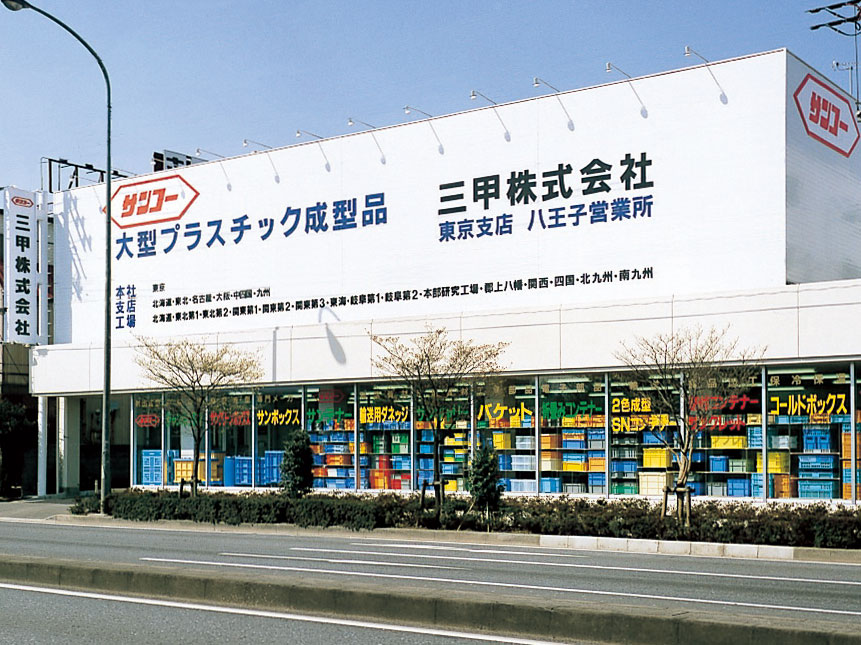 会社 三甲 株式